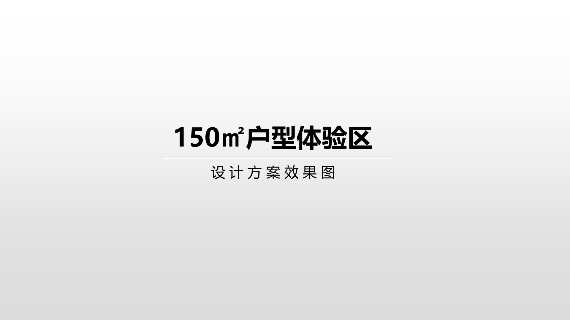 150平卧室